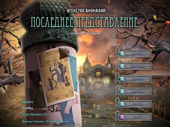 Агентство аномалий. Последнее представление. Коллекционное издание (2012) - полная версия