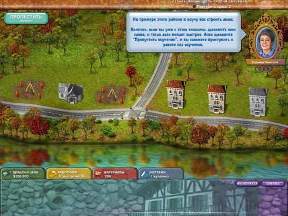 Город мечты. Командировка в Европу (2012) - полная версия