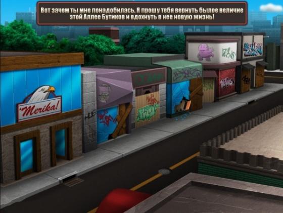 Boutique Boulevard (2012/Rus) - полная русская версия