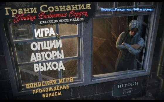 Грани сознания 2. Убийца разбитых сердец. Коллекционное издание (2012) - полная версия