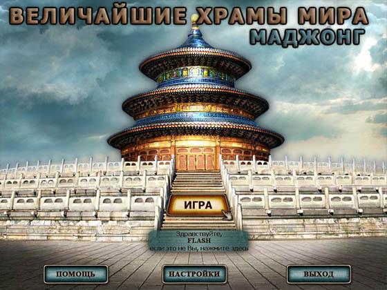Величайшие храмы мира: маджонг (2012) - полная версия