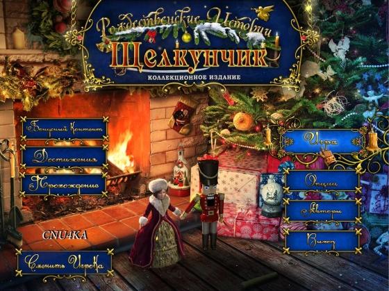 Рождественские истории: Щелкунчик. Коллекционное издание (2012) - полная версия