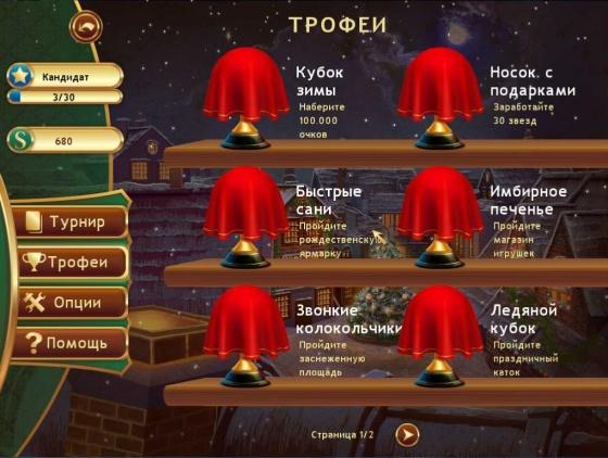 Рождественский маджонг (2012) - полная версия