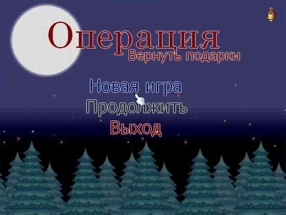 """Операция """"Вернуть подарки"""" (2012) - полная версия"""