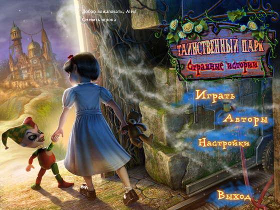 Таинственный парк 2. Страшные истории (2012) - полная версия