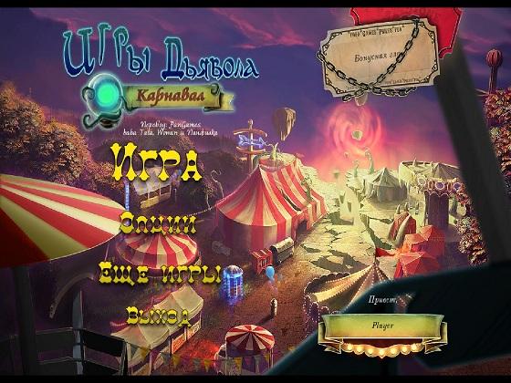 Игры дьявола. Карнавал (2012) - полная версия
