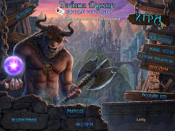 Тайны духов: темный минотавр. Коллекционное издание (2012) - полная версия