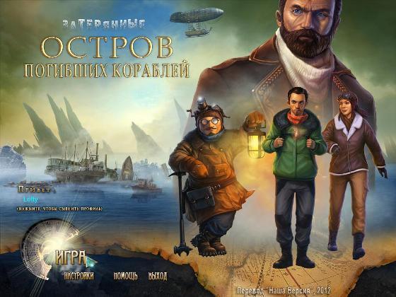 Затерянные: остров погибших кораблей (2012) - полная версия