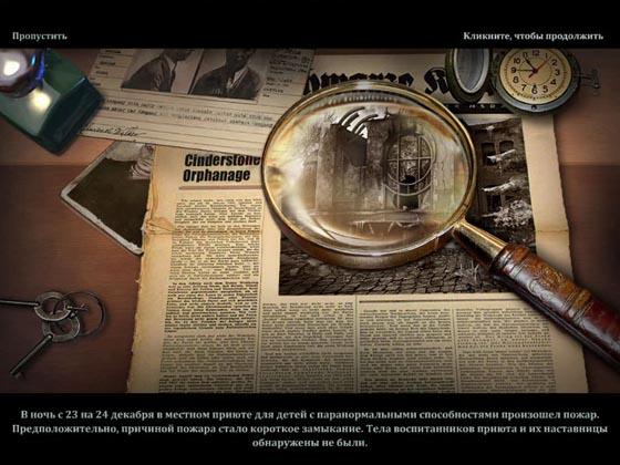 Агентство аномальных явлений. Тайна приюта Синдерстоун. Коллекционное издание (2013) - полная версия