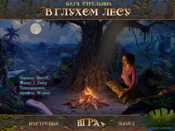 Катя Стрелкина в глухом лесу (2013) - полная версия
