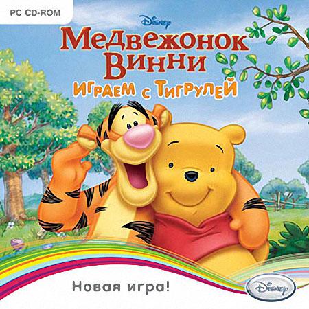 Медвежонок Винни. Играем с Тигрулей (2012) - полная версия