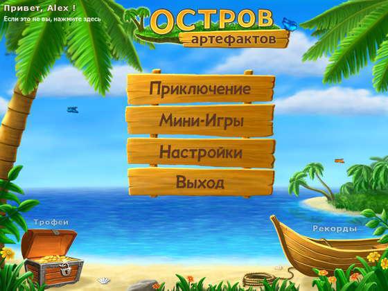 Остров артефактов (2013) - полная версия