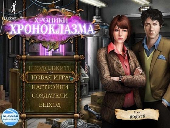 Хроники Хроноклазма (2013) - полная версия