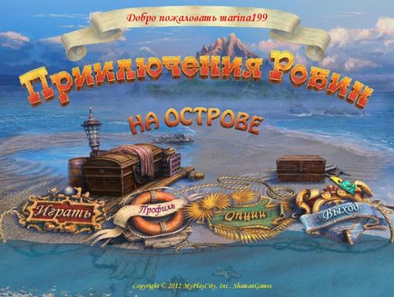 Приключения Робин на острове (2013) - полная версия