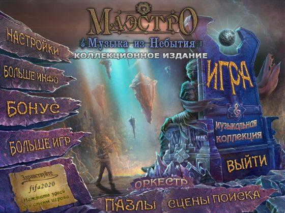Маэстро 3: музыка из небытия. Коллекционное издание - полная версия