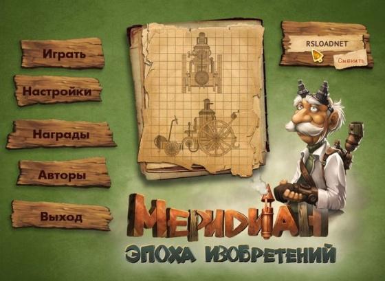 Меридиан. Эпоха изобретений (2013) - полная версия
