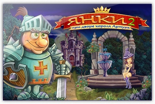 Янки при дворе короля Артура 2 (2013) - полная версия