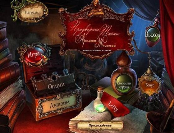 Придворные тайны: аромат желаний. Коллекционное издание (2013) - полная версия