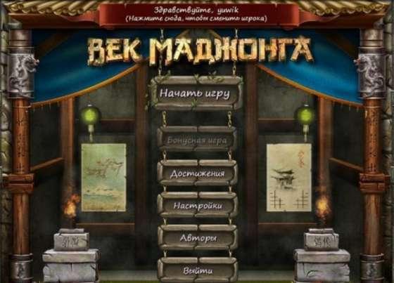 Век маджонга (2013) - полная версия