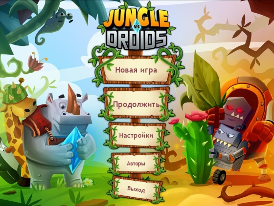 Jungle vs. Droids (2013) - полная версия