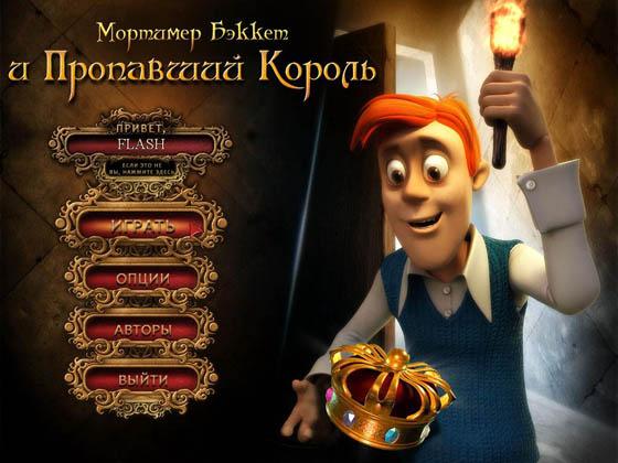 Мортимер Бэккетт и пропавший король (2013) - полная версия