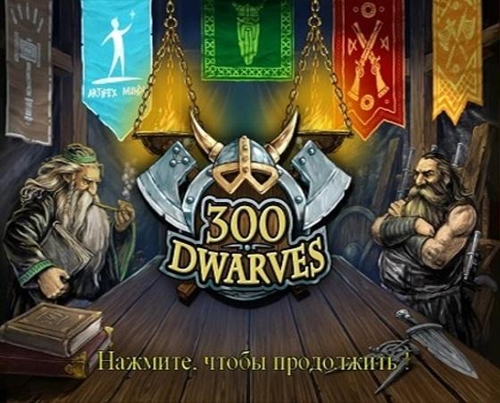 300 Dwarves (2013) - полная версия
