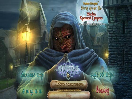 Темные истории: Эдгар Аллан По. Маска красной смерти. Коллекционное издание (2013) - полная версия