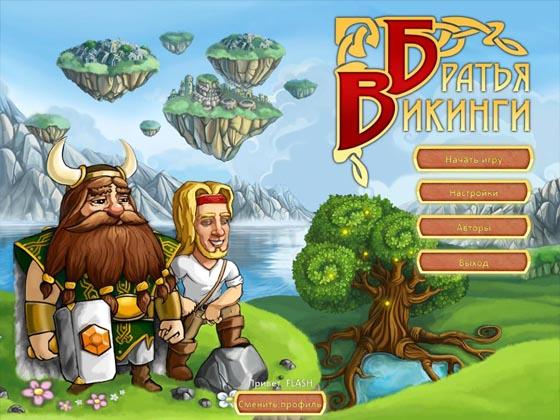 Братья викинги (2013) - полная версия