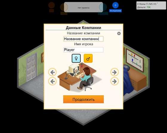 Game Dev Tycoon (2013) - полная версия