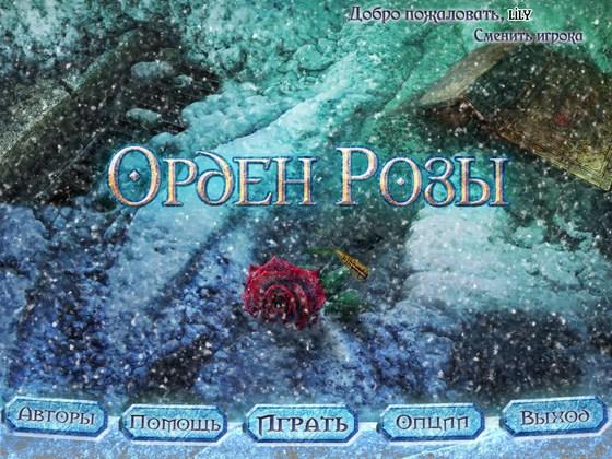 Орден розы (2013) - полная версия