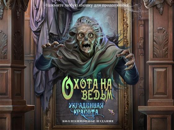 Охота на ведьм. Украденная красота. Коллекционное издание (2013) - полная версия