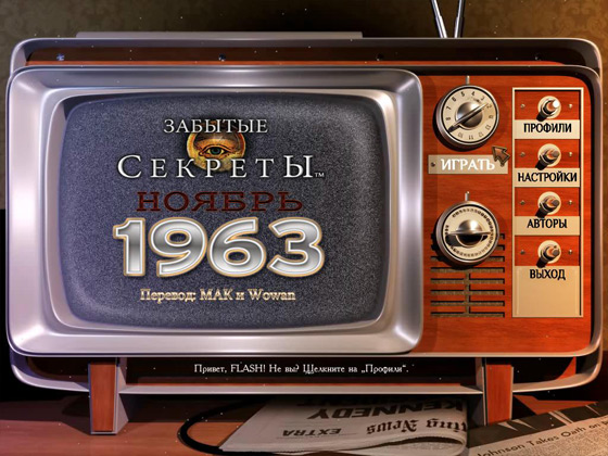 Забытые секреты. Ноябрь 1963 (2013) - полная версия