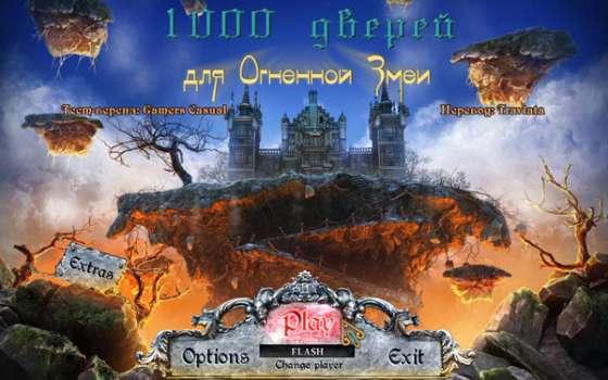 1000 дверей для огненной змеи. Коллекционное издание (2013) - полная версия