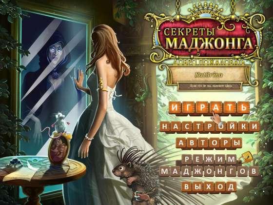 Секреты маджонга (2013) - полная версия