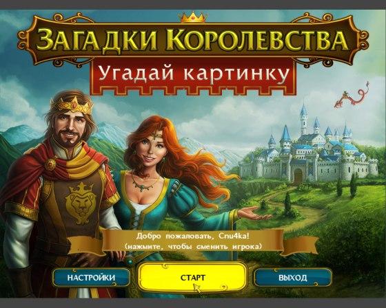 Загадки королевства (2013) - полная версия