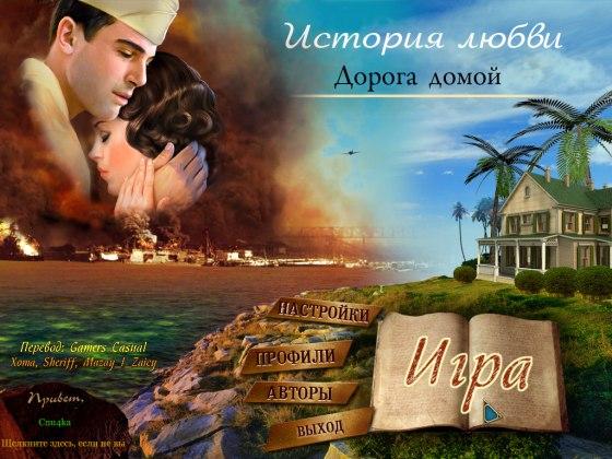 История любви. Дорога домой (2013) - полная версия