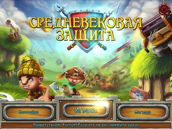 Средневековая защита (2013) - полная версия