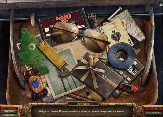 Заблудшие души. Утерянные воспоминания. Коллекционное издание (2013) - полная версия