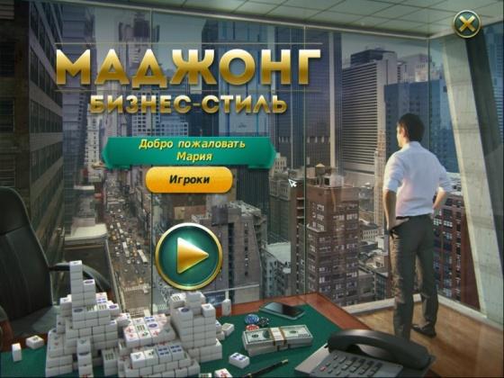 Маджонг: Бизнес стиль (2013) - полная версия