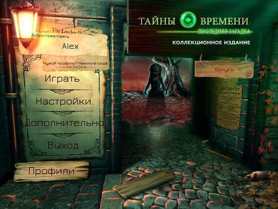 Тайны времени 3. Последняя загадка. Коллекционное издание (2013) - полная версия