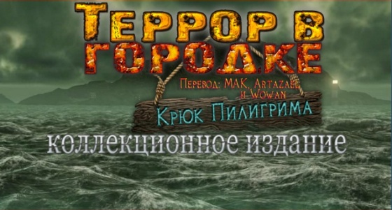 Террор в городке 2: Крюк Пилигрима. Коллекционное издание (2013) - полная версия