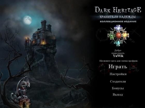 Темное наследие. Хранители надежды. Коллекционное издание (2013) - полная версия