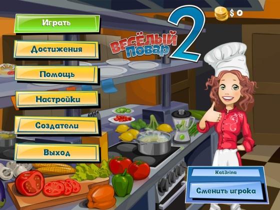 Веселый повар 2 (2013) - полная версия
