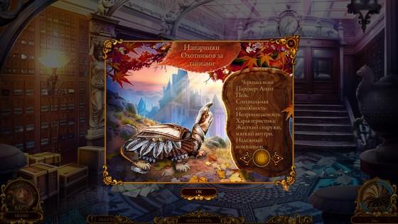 Охотники за тайнами: немая пустота. Коллекционное издание (2013) - полная версия