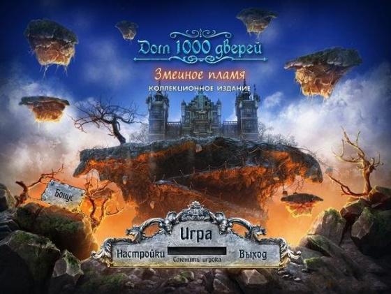 Дом 1000 дверей. Змеиное пламя. Коллекционное издание (2013) - полная версия