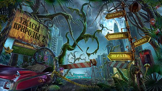 Ужасы природы 2 - полная версия