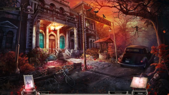 Страшные сказки: кровавая Мэри. Коллекционное издание (2013) - полная версия