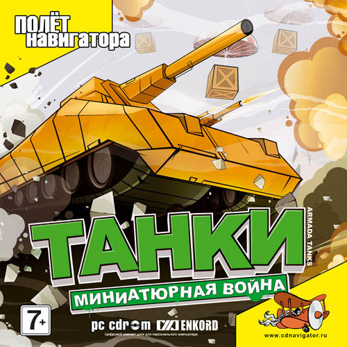 Танки. Миниатюрная война (2010) - полная версия