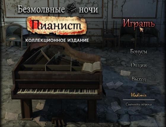 Безмолвные ночи. Пианист. Коллекционное издание (2013) - полная версия