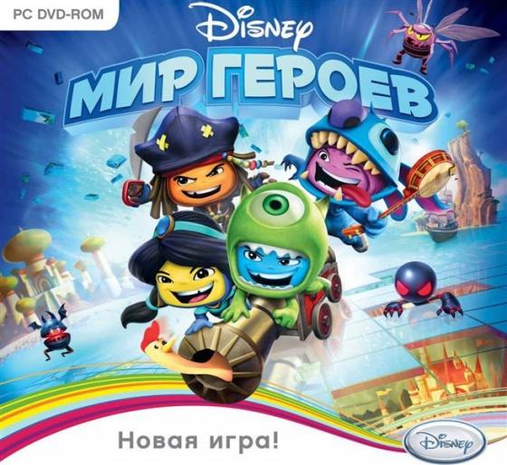 Disney: Мир героев (2011) - полная версия